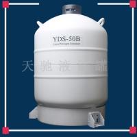 防城港天驰液氮罐价格实验室液氮罐YDS-50
