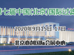 IBE2020第七届中国(北京)国际过滤及分离展览会