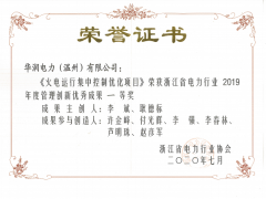 华润温州电厂荣膺浙江省电力行业2019年度管理创新优秀成果