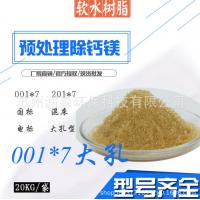 大孔型树脂 软水降硬度酒店锅炉食品厂软化水质树脂_厂家