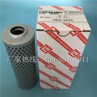 黎明液压油滤芯_HBX-25*5_实图报价