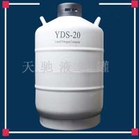 同江天驰低温20升一个液氮罐天驰价钱