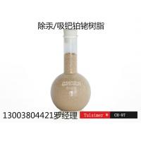 固废含汞废水除汞树脂、汞去除专用树脂CH-97