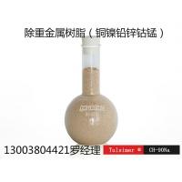 镍去除树脂-电镀废水末端吸附镍专用树脂CH-90