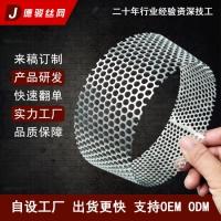 定制 不锈钢冲孔网小滤筒 金属板冲孔过滤筒 对接焊冲孔卷筒