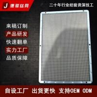 厂家定制 不锈钢金属包边过滤网片 耐高温过滤网片