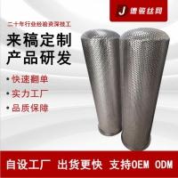厂家定制 不锈钢冲孔圆柱筒 冲孔过滤网筒无缝焊接法兰圆筒