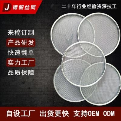 不锈钢过滤片 过滤网片 包边滤网片 可定制网片形状 金属网片