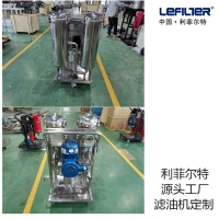 新乡LYC-50F 不锈钢防爆滤油机