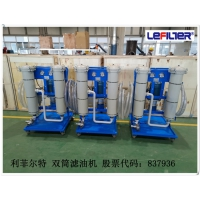 LYC-50B双筒滤油机