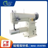 哲曼环保短臂双针缝纫机 可用于工业缝制滤布滤袋