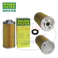 MANN-FILTER(曼牌滤清器)油滤H724/2x
