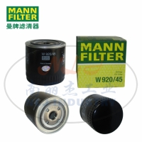 MANN-FILTER(曼牌滤清器)油滤W920/45