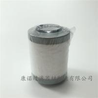 真空泵排气过滤器4900155601滤芯康诺
