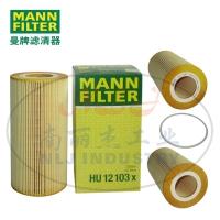 MANN-FILTER(曼牌滤清器)油滤HU12103x