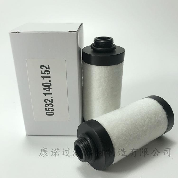 0532140152真空泵排气滤芯